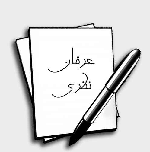 Image result for ‫عرفان نظری‬‎